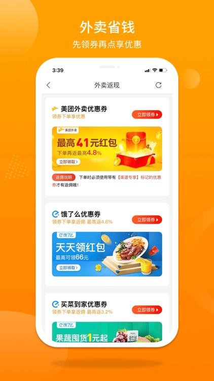 搜集者-领优惠券好省赚钱返利APP screenshot-4