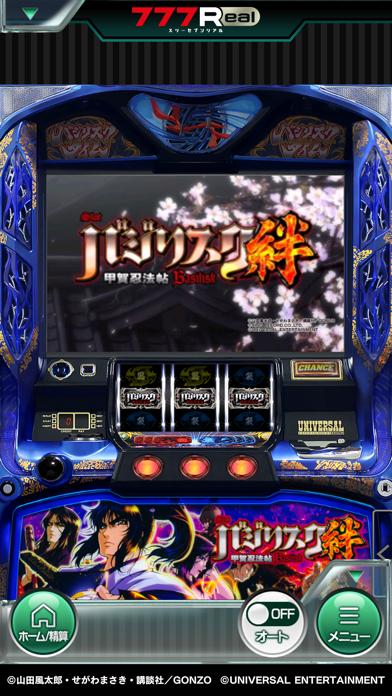 [777Real]バジリスク~甲賀忍法帖~絆のスクリーンショット