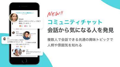 Pairs(ペアーズ) 恋活・婚活のためのマッチングアプリのスクリーンショット2