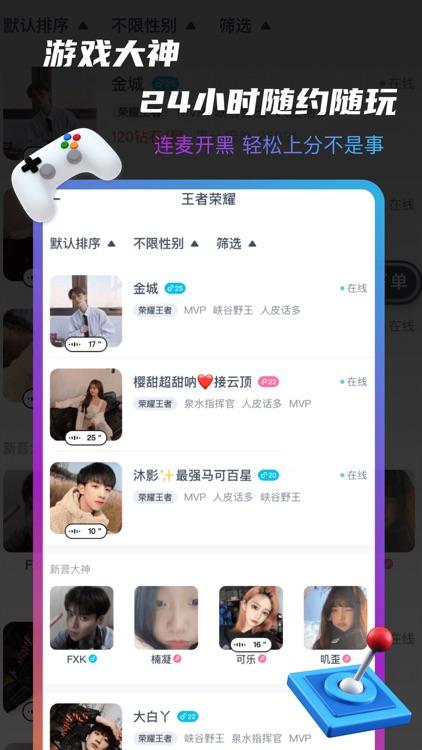 玩伴-语音陪玩平台 screenshot-4
