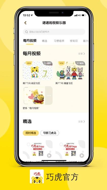 巧虎官方 screenshot-2