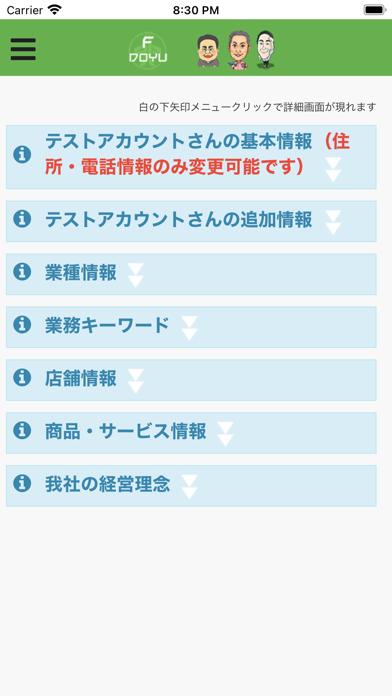 Fdoyu21紹介画像7