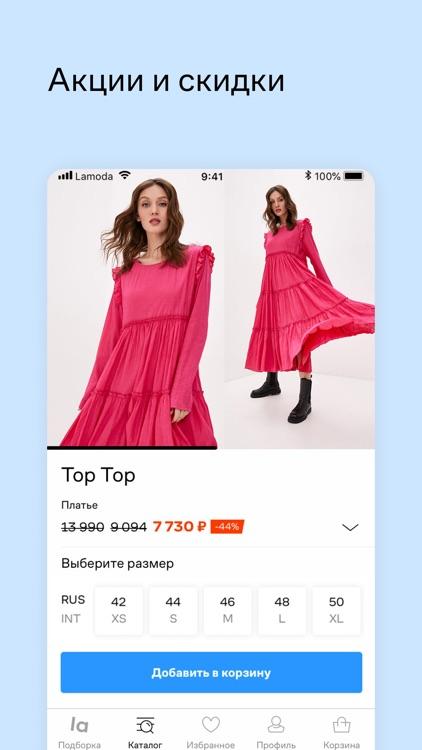 Lamoda интернет магазин одежды screenshot-4