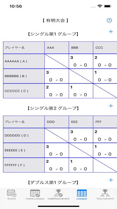 テニスゲーム作成紹介画像4