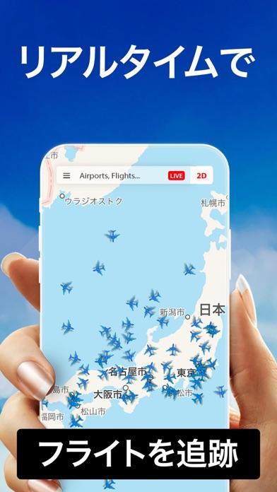 フライトレーダー24(Flight Live), 天気情報 ScreenShot0
