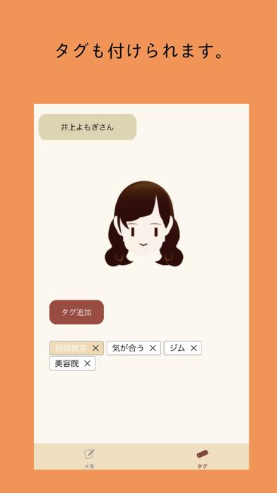 PersonRecord-人物記録アプリ紹介画像4