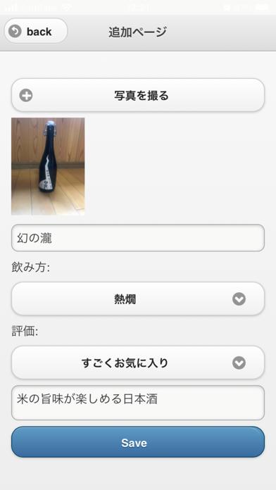 日本酒メモ紹介画像2