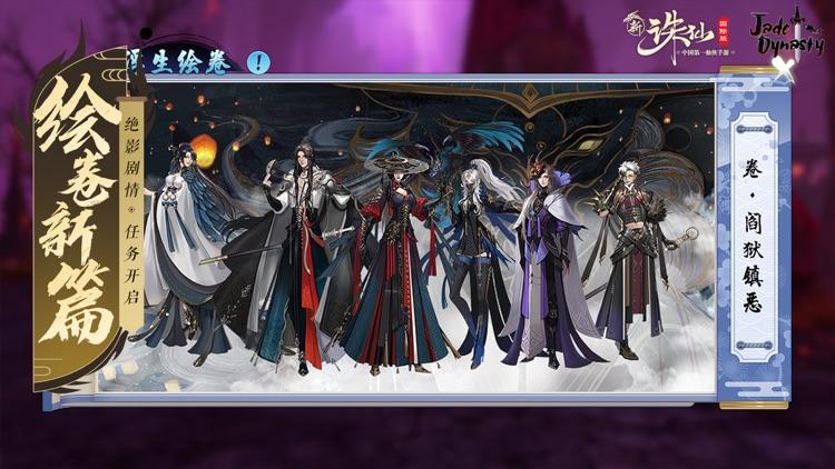 诛仙-中国第一仙侠手游 screenshot-3