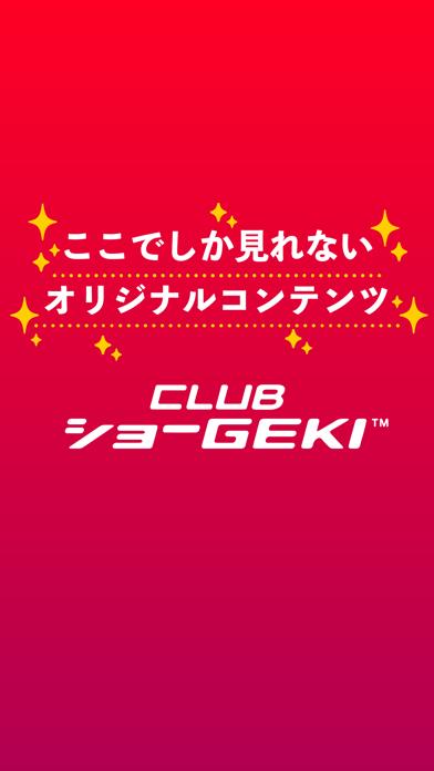 CLUBショーGEKI紹介画像5