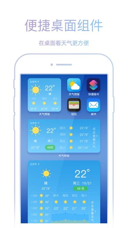 天气预报-天气预报苹果版 screenshot-3