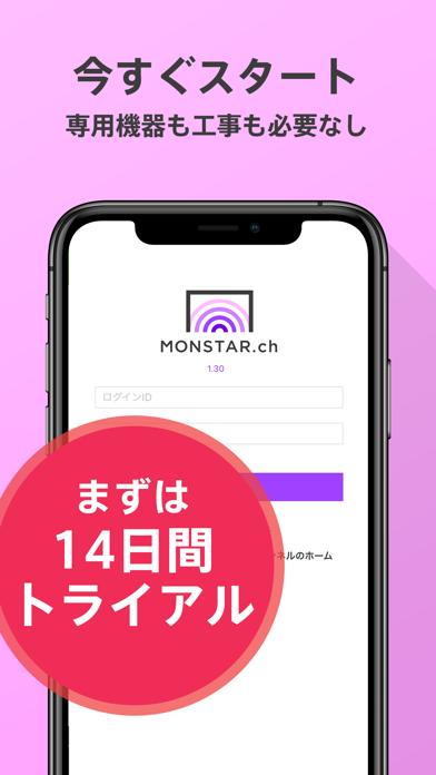 【旧版】モンスター・チャンネル ScreenShot4