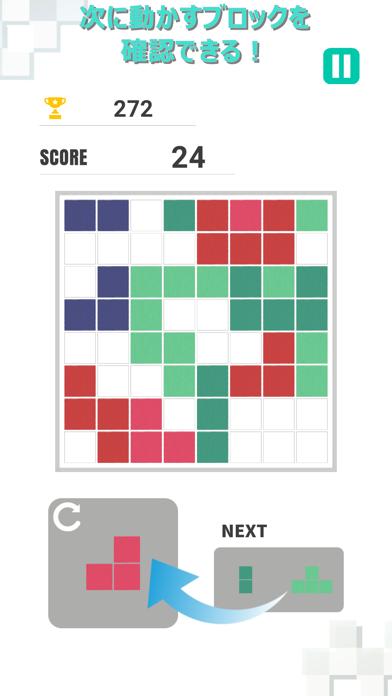 ブロックパズルネクスト -Block Puzzle Next紹介画像2