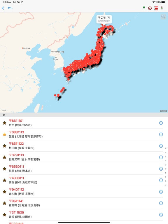 日本郵便番号・新のおすすめ画像4