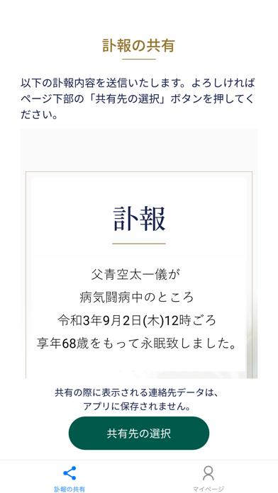 おくやみネット×@葬儀紹介画像2
