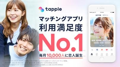 タップル-マッチングアプリ/出会い/婚活 ScreenShot0