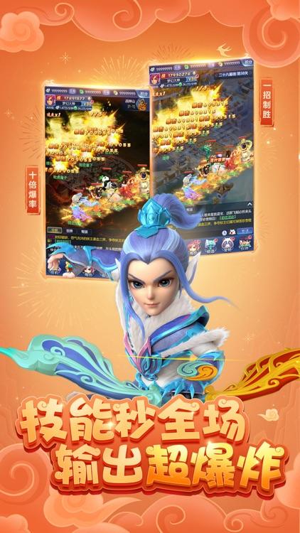 梦幻西游网页版-杨千嬅代言 screenshot-3