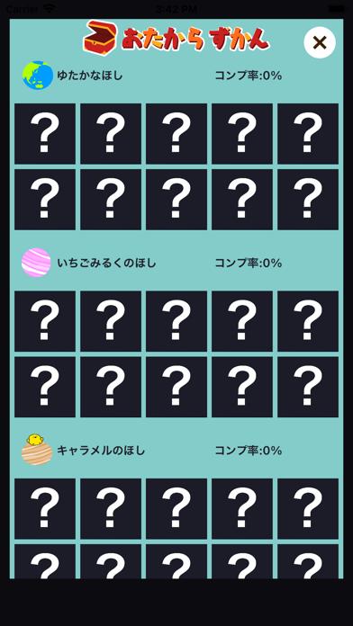 小学4年生の漢字編-スペースバスター紹介画像5