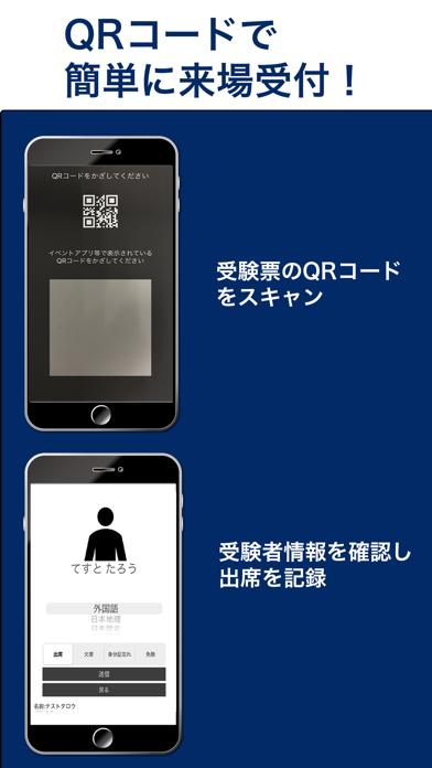 NGL試験管理アプリ紹介画像3
