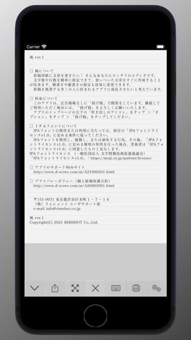 縦書きエディタ 風紹介画像8