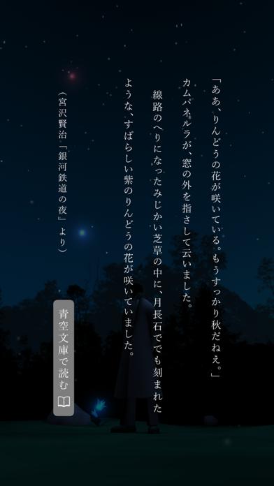 星めぐりの夜のおすすめ画像4