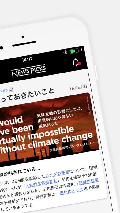 NewsPicks(ニューズピックス) ScreenShot1
