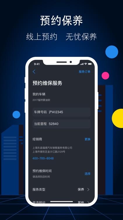 福特派互联 screenshot-3