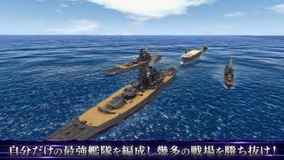 蒼焔の艦隊のおすすめ画像5