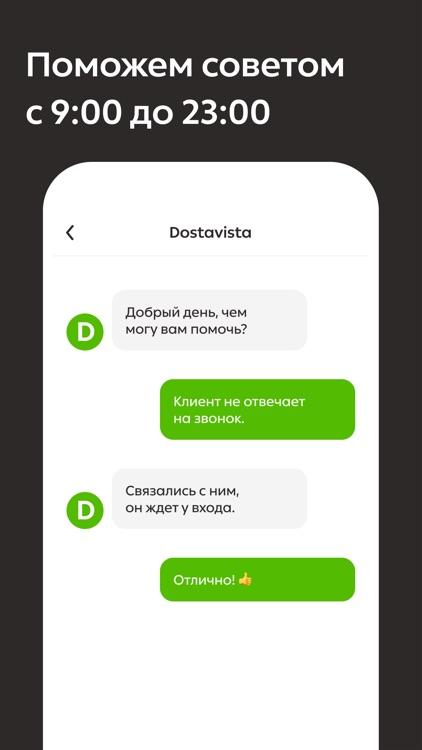 Работа курьером в Dostavista screenshot-5