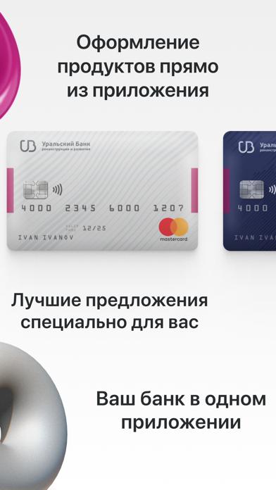 УБРиР Мобильный банкСкриншоты 6