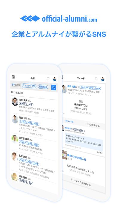 オフィシャル・アルムナイ・ドットコム紹介画像1