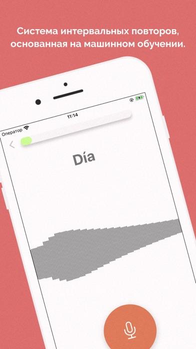 Учить Испанский screenshot 4