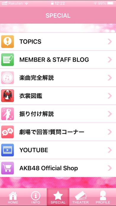 AKB48 Mobile (公式) ScreenShot2