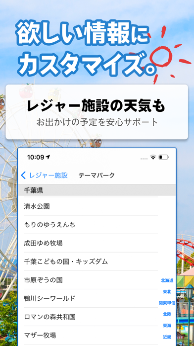 tenki.jp ScreenShot6