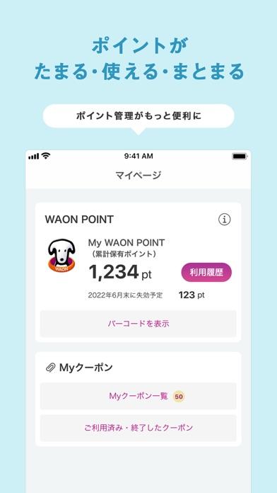 iAEON(アイイオン)紹介画像3