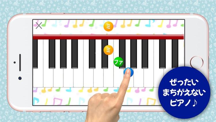 ピアノあそび かんたん音楽ゲーム