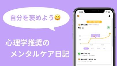 褒め日記 -メンタルケアで褒める日記アプリのスクリーンショット1