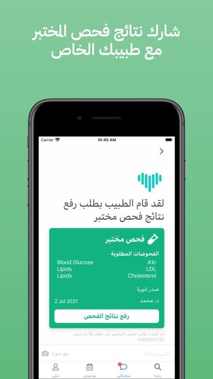 نالا: برامج متابعة صحية screenshot-4