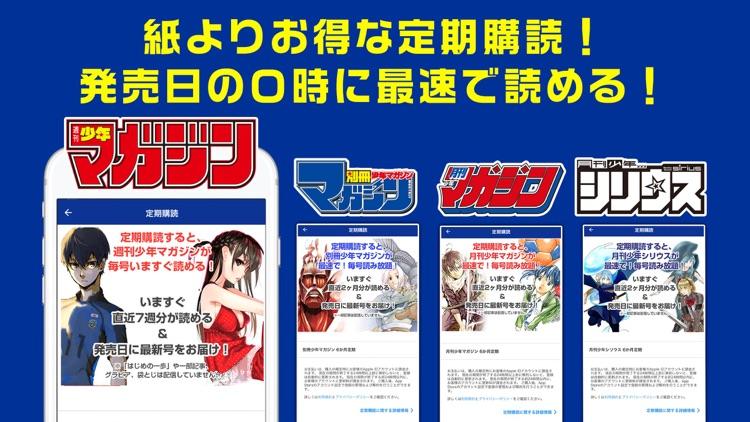 マガポケ - 人気マンガが毎日楽しめるコミックアプリ screenshot-4