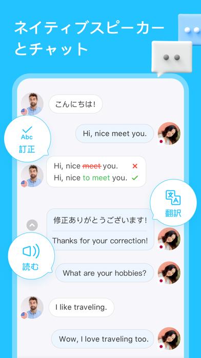 HelloTalkハロートーク- 英語韓国語、選べる学習言語のおすすめ画像2