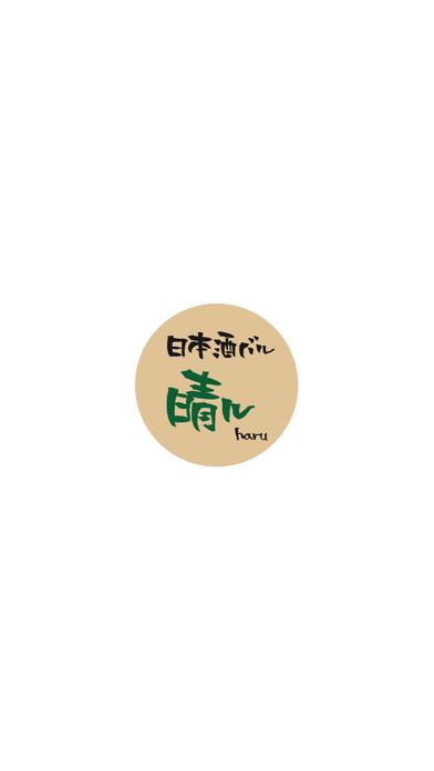 日本酒バル 晴ル紹介画像1