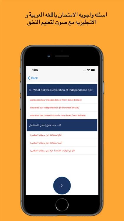 Arabic US Citizenship Test screenshot-5