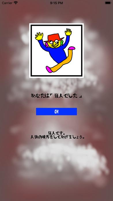 人狼 Short. screenshot 3