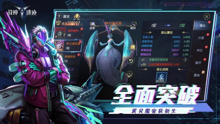 战神遗迹 screenshot-2