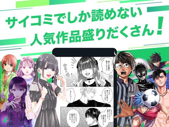 サイコミ-マンガ・オリジナル漫画が最速で読めるのおすすめ画像7