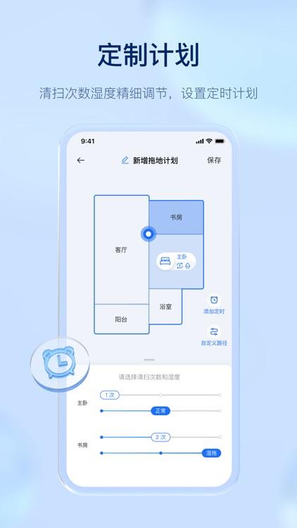 云鲸智能 screenshot-3