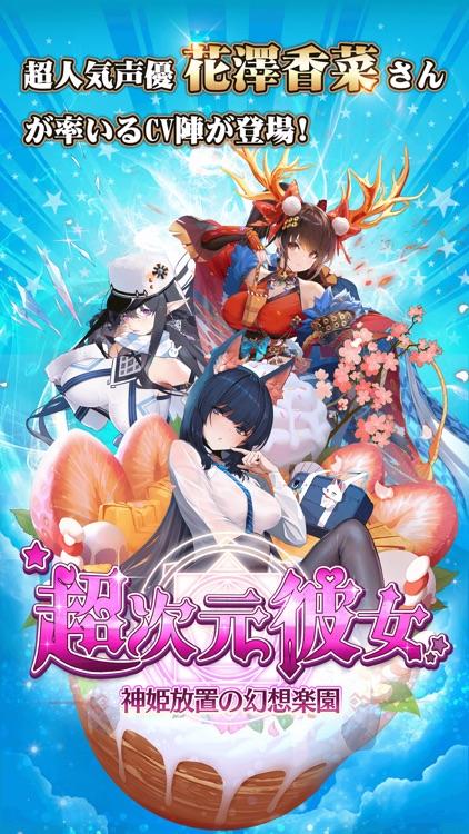超次元彼女: 神姫放置の幻想楽園 screenshot-0