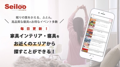 Seiloo - 家具インテリア寝具のセール情報紹介画像3