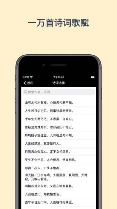 诗词 Widget screenshot 6