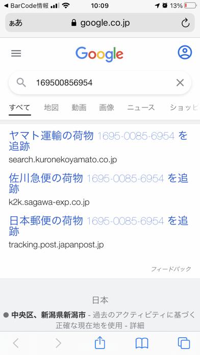 BarCode情報のスクリーンショット6