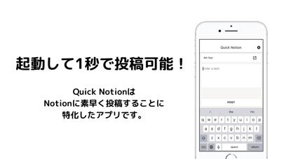 Quick Notion - Notionへの投稿専用アプリ紹介画像1